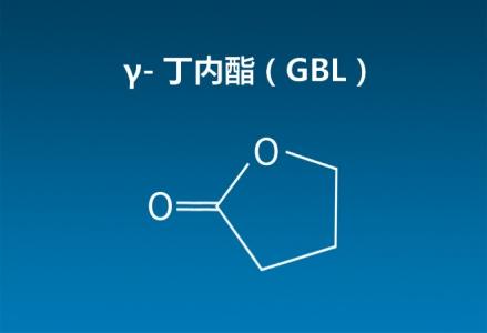 γ-丁內酯
